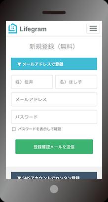 新規登録画面のイメージ
