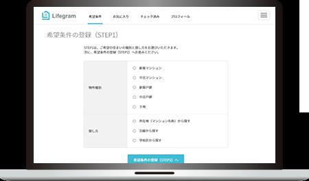 希望条件の登録画面イメージ