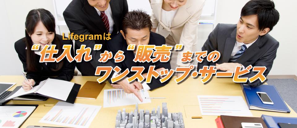 Lifegramは仕入れから販売までのワンストップサービス