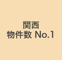 関西物件数 No.1