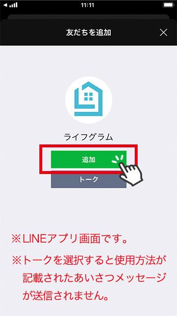LINE友だち追加イメージ